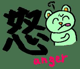 the 3rd grade bear(KANJI practice) sticker #459256