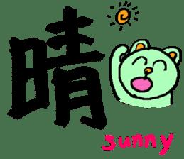 the 3rd grade bear(KANJI practice) sticker #459261