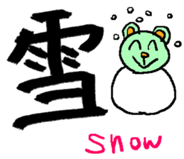 the 3rd grade bear(KANJI practice) sticker #459263