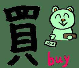 the 3rd grade bear(KANJI practice) sticker #459266