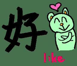 the 3rd grade bear(KANJI practice) sticker #459268