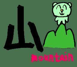 the 3rd grade bear(KANJI practice) sticker #459271