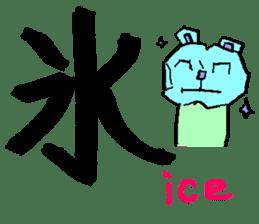 the 3rd grade bear(KANJI practice) sticker #459278