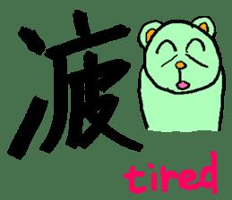 the 3rd grade bear(KANJI practice) sticker #459286