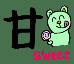 the 3rd grade bear(KANJI practice) sticker #459289