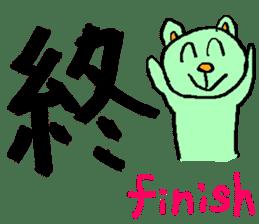 the 3rd grade bear(KANJI practice) sticker #459291