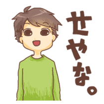 Japanese Kansai accent sticker #460113