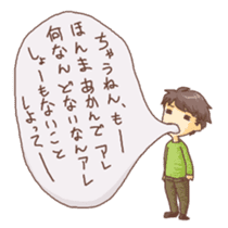 Japanese Kansai accent sticker #460134