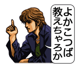 Yoka Otoko (Good men of Kyushu) sticker #460615