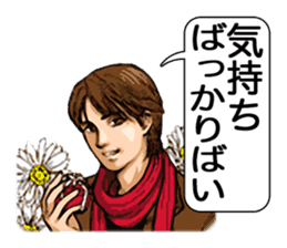 Yoka Otoko (Good men of Kyushu) sticker #460619