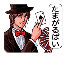 Yoka Otoko (Good men of Kyushu) sticker #460623