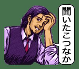 Yoka Otoko (Good men of Kyushu) sticker #460624
