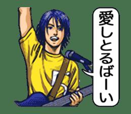 Yoka Otoko (Good men of Kyushu) sticker #460627