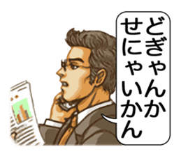 Yoka Otoko (Good men of Kyushu) sticker #460629
