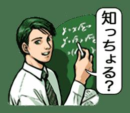 Yoka Otoko (Good men of Kyushu) sticker #460631
