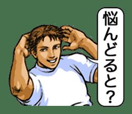 Yoka Otoko (Good men of Kyushu) sticker #460652