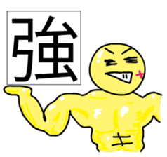 Kanji with Mr. & Mrs. Yellow sticker #463079