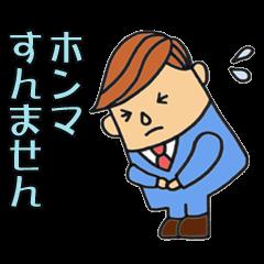 salary man's stamp Kansai-ben edition