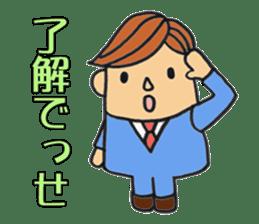 salary man's stamp Kansai-ben edition sticker #463235