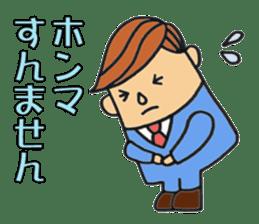 salary man's stamp Kansai-ben edition sticker #463237