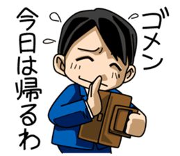 A salaried worker's everyday life sticker #467090