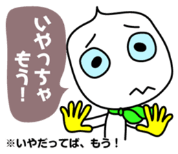 The dialect of Shimonoseki sticker #471459