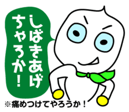 The dialect of Shimonoseki sticker #471465
