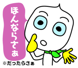 The dialect of Shimonoseki sticker #471468