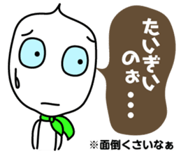 The dialect of Shimonoseki sticker #471471