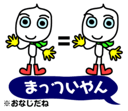 The dialect of Shimonoseki sticker #471472