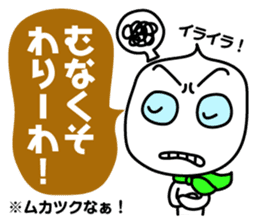 The dialect of Shimonoseki sticker #471473