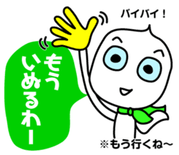 The dialect of Shimonoseki sticker #471479