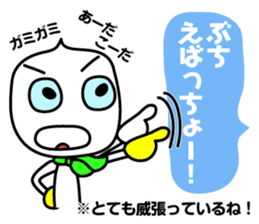 The dialect of Shimonoseki sticker #471481