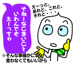 The dialect of Shimonoseki sticker #471482