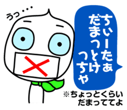 The dialect of Shimonoseki sticker #471483