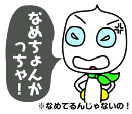 The dialect of Shimonoseki sticker #471486