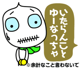 The dialect of Shimonoseki sticker #471487