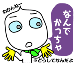 The dialect of Shimonoseki sticker #471489