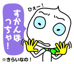 The dialect of Shimonoseki sticker #471494