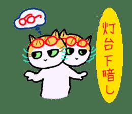 Uni of the cat sticker #475150