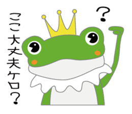 frog prince sticker #481854