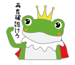 frog prince sticker #481856