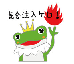 frog prince sticker #481872