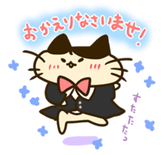Butler of the cat sticker #489642