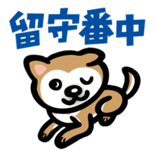 Shiba Inu (native japanese dog) sticker #492281