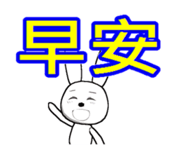 13th edition white rabbit expressive sticker #497276
