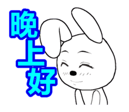13th edition white rabbit expressive sticker #497278