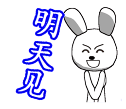 13th edition white rabbit expressive sticker #497293