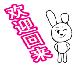 13th edition white rabbit expressive sticker #497295