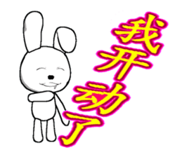 13th edition white rabbit expressive sticker #497301